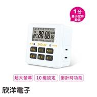 聖岡科技 電子式智能定時器(TE-313) 獨家倒數計時功能