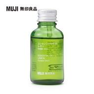 [MUJI 無印良品] 精油/檸檬.30ml