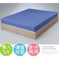 單人床墊 雙人床墊 超值熱銷款 【添興家具】台北 台南實體店面