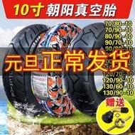 熱銷朝陽電動車踏板車真空胎輪胎90/80 120/70/100/110/130/60-10一12