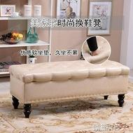 沙發椅 換鞋凳簡約沙發凳可儲物床尾凳服裝店試鞋凳收納凳椅實木長條凳子   『清涼一夏鉅惠』