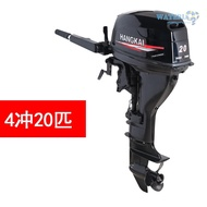 Waterloo Hangkai 4-stroke 20HP water-cooled gasoline outboard propeller outboard motor boat engine hook rubber boat