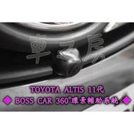 車之房TOYOTA  ALTIS 11代 👍👍[[ ◆ BOSS CAR 360°環景輔助系統 ◆ ]]