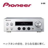 [Demostyle]日本 PIONEER 先鋒原廠保固一年 U-05 毫不妥協的音質 微調音量 耳擴 耳機 擴大機