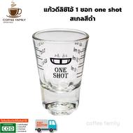 แก้วดีลิซิโอ้ 1 ชอท one shot สเกลสีดำ 1610-050 อุปกรณ์ทำกาแฟ ทำกาแฟ เครื่องชงกาแฟ กาแฟคั่วบด กาแฟสด