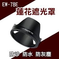 攝彩@Canon EW-78E 蓮花型 遮光罩EF-S 15-85mm F3.5-5.6 IS USM可反扣