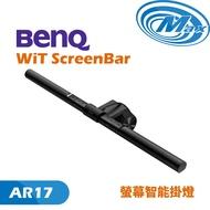 【有現貨】BenQ明基 螢幕智能掛燈 WiT ScreenBar