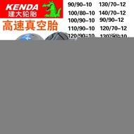 廠家直銷/建大輪胎100/110/120/130/140/70/80/90/60-12-10-14電動車真空胎