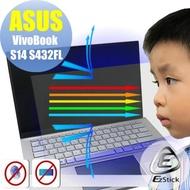 【Ezstick】ASUS S432 S432FL 防藍光螢幕貼(可選鏡面或霧面)