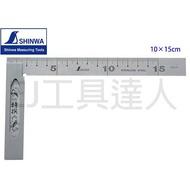 《附發票》☆EJ工具☆【日本】 SHINWA 62006 鶴龜 企鵝 曲尺 角尺 直角尺 90°