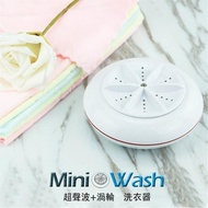 超聲波 渦輪洗衣機 攜帶式旅行洗衣器 迷你洗衣機(USB洗衣機 1入)