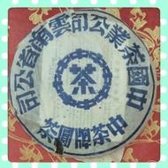 藍印 中茶牌圓茶 普洱茶生茶  中國茶葉公司雲南省分公司 2003年前後  淨含量357g±10g