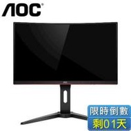 AOC C24G1 24吋VA曲面電競螢幕(VA/144HZ/1MS/D-SUB/HDMI/DP/三年保固)