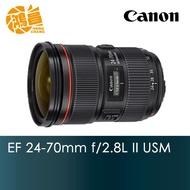 Canon EF 24-70mm f/2.8L II USM 平行輸入 平輸貨 24-70 f2.8 L 二代
