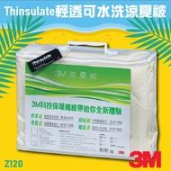 【3M】Z120 舒適涼感 涼夏被 新絲舒眠 可水洗 棉被四季/冬被/涼透被/兩用被