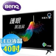 【領券再9折】BenQ明基 40吋  智慧藍光不閃屏 LED液晶顯示器 液晶電視 (含視訊盒) C40-510
