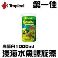 [第一佳水族寵物] 波蘭Tropical德比克 高蛋白螺旋藻顆粒飼料(淡 海水魚皆可) 1000ml U-T60333