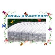 有機無毒蔬菜溫室網室用((農業用透明塑膠布、塑膠膜)
