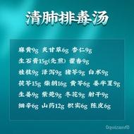 【SG CARE】方回春堂 清肺排毒汤 清肺汤防疫抗疫中药汤排毒清肺汤射干麻黄 BAQD