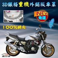 【蓋方便】3D銀格:送反光條MIT重機車罩(L→免運)SYM 三陽《CRUiSYM 有擋風鏡 + RV180 EURO
