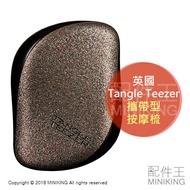 【配件王】日本代購 英國 Tangle Teezer 攜帶型 魔髮梳 梳子 按摩梳 抗靜電 抗打結 美髮梳 護髮梳 順髮