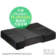 日本代購 空運 Pioneer 先鋒 TS-WH500A 超薄型 主動式 重低音 汽車音響 喇叭 150W