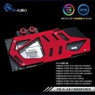 ✌FOUR FR-N-AS1080STRIX 紅色 華碩GTX1080 1070 全覆蓋水冷頭