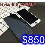 適用於 iPhone6 plus 液晶螢幕總成 觸摸顯示 蘋果 i6plus 5.5吋手機內外螢幕