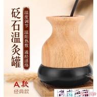 針灸儀 砭石溫灸太極球熱刮痧器扶能量艾灸罐漢灸儀 通陽罐 砭灸『熱銷商品』