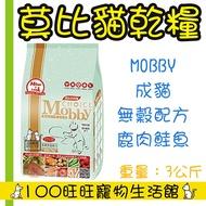Mobby 莫比 無穀 低過敏配方 鹿肉鮭魚 6.5kg