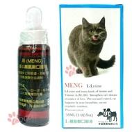 COCO《促銷》萌MENG貓用L-離胺酸口服液30ml