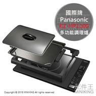 日本代購 空運 Panasonic 國際牌 KZ-HP1100 桌上型 IH調理爐 電磁爐 電烤盤 7段溫度