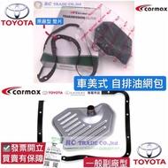 豐田 VIOS YARIS WISH CAMRY 變速箱修理包 變速箱小修包 自排修理包 自排油網包 車美式