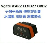Vgate iCAR2 ELM327 汽車用OBD2傳輸診斷器
