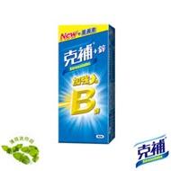 【克補】B群+鋅 60錠