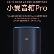代購 小愛音箱Pro