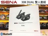 ~任我行騎士部品~SENA 30K DUAL 藍芽耳機 雙人組合包 高音質 多工處理 16人對講 2公里 專屬APP