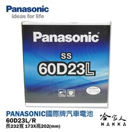 國際牌 60D23L SUBARU OUTBACK 電池 汽車電瓶 55D23L PANASONIC 哈家人