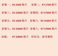 【小洋嚴選】AMD銳龍R5 2600 2600X 3600 3500X R7 2700X 3700X 3800X 散片C