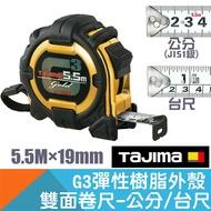 G3雙面包膠卷尺5.5M×19mm 公分/台尺【日本Tajima】