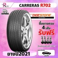 -ยางรถยนต์ ขอบ 20 DEESTONE 265/50R20 รุ่น R702 ปี 2021 จำนวน 1 เส้น ส่งฟรี เมื่อสั่งซื้อครบ 4 เส้น แถมฟรี จุ๊ปลม 4 ตัว ดีสโตน  ราคาถูก