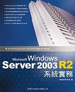 Windows Server 2003 R2系統實務