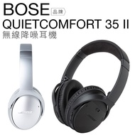 BOSE 抗噪耳罩式耳機 QuietComfort QC35II 最強降噪 藍芽 【邏思保固一年】