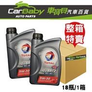 TOTAL 道達爾 5W30 機油 QUARTZ INEO MC3(18罐/箱)