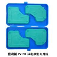PW150 臺灣製 一盒四片 矽利康刮刀片組 矽力康工具 Silicone 刮刀抹平 填縫刀矽膠(整平填縫膠刮刀)