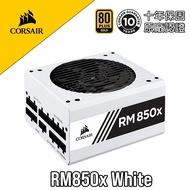 CORSAIR 海盜船 RM850x 850W 80Plus 金牌 電源供應器 白色  PC PARTY