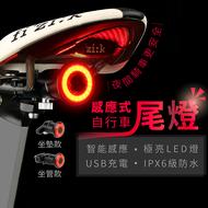 【現貨 !感應式自行車尾燈】智能煞車燈 單車尾燈 自行車燈 騎行燈 警示尾燈 腳踏車燈 自行車頭燈 LED警示燈