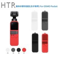 【HTR】機身矽膠保護套For OSMO Pocket(含手腕帶)