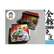 【阿罵巴豆夭】【年菜】經典美味 金牌佛跳牆 2000g± 10%
