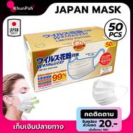 พร้อมส่ง หน้ากากอนามัย ญี่ปุ่น BIKEN 3ชั้น (กล่อง 50ชิ้น) หน้ากากกันฝุ่นpm แมส ปิดปาก งานญี่ปุ่น Face Mask ผ้าปิดจมูก ส่งด่วน เก็บเงินปลายทาง KhunPah